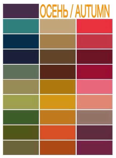 палитра, цвета, осенняя палитра, цветовая гамма, ногтевой дизайн