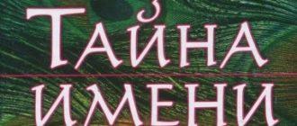 тайна имени, имя человека, как выбрать имя, примеры имён